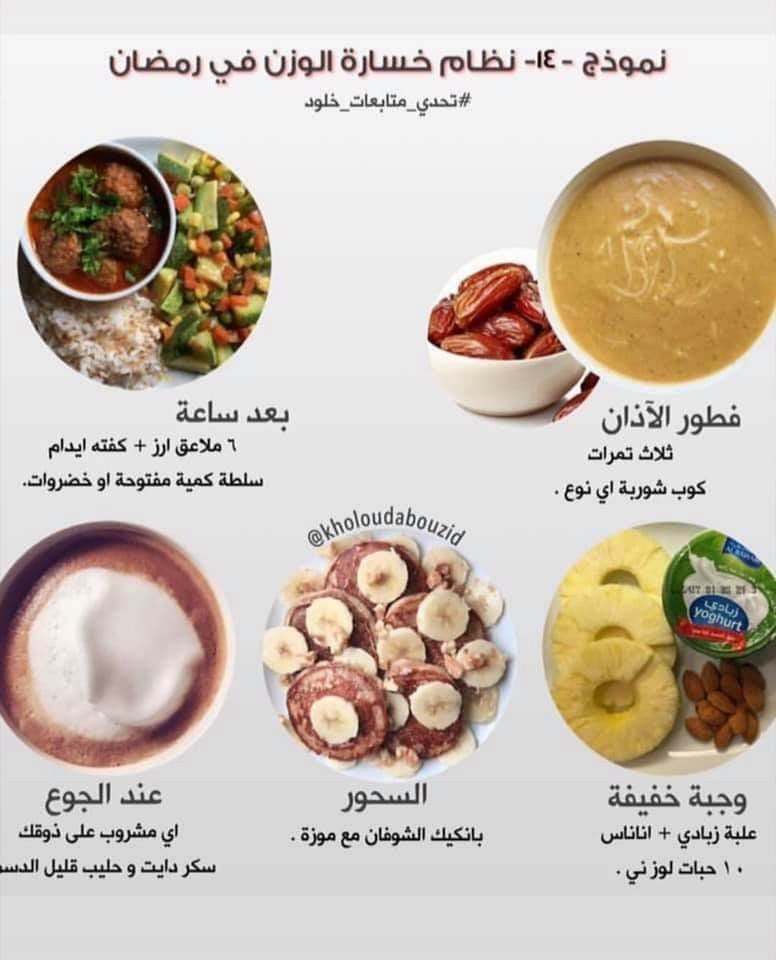 Pin By Zeze Sadniss On Diet Health Facts Food Health Fitness Food Health Fitness Nutrition