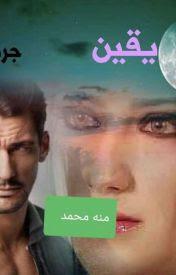 رواية يقين جريئه كاملة Pdf بقلم منه محمد مكتبة حــواء Movie Posters Poster Movies