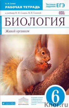 Биология 6 класс сонин с белочкой учебник.