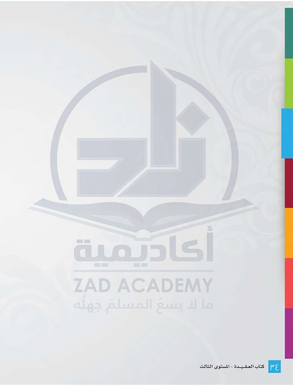 كتاب المقرر مراتب الإيمان بالقدر Logos Books Adidas Logo