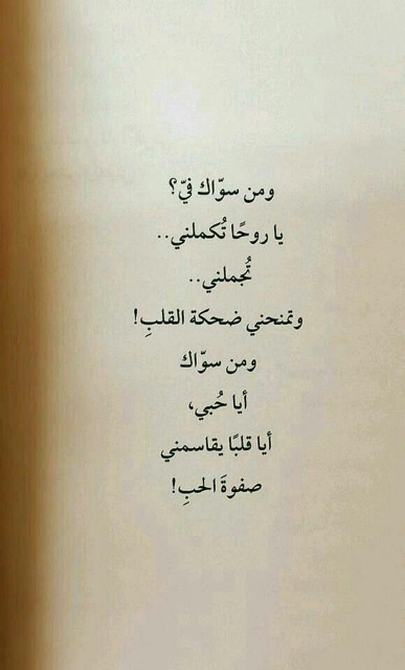 من اقتباس رومانسية Calligraphy Quotes Love Love Quotes Wallpaper Arabic Love Quotes
