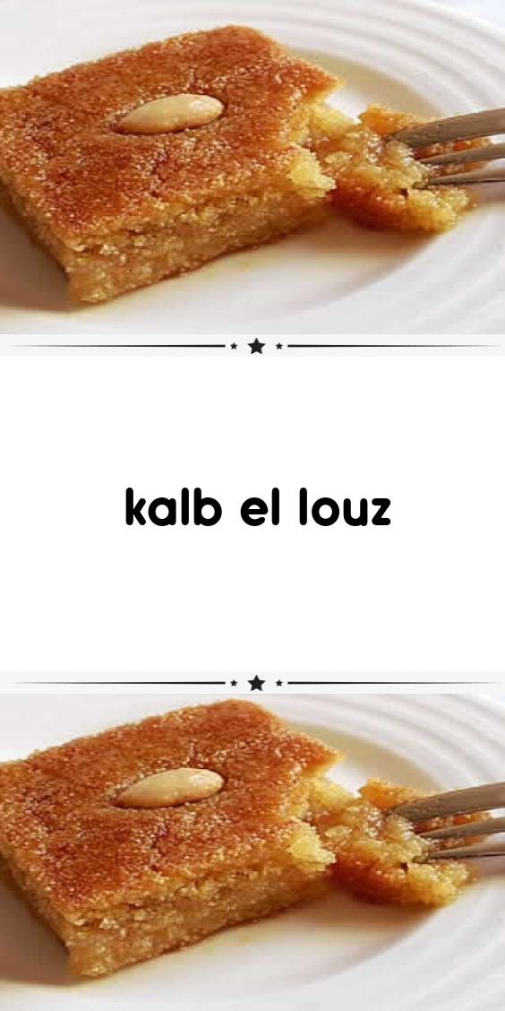 Kalb El Louz Recettes De Cuisine Recette Cuisine Facile Louz