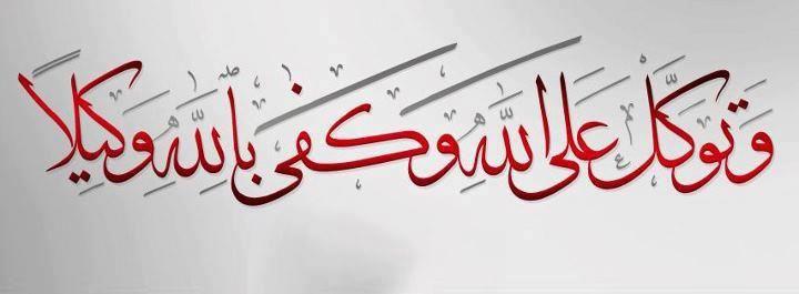 Islamic Calligraphy Islamic Art Arabic Calligraphy Art