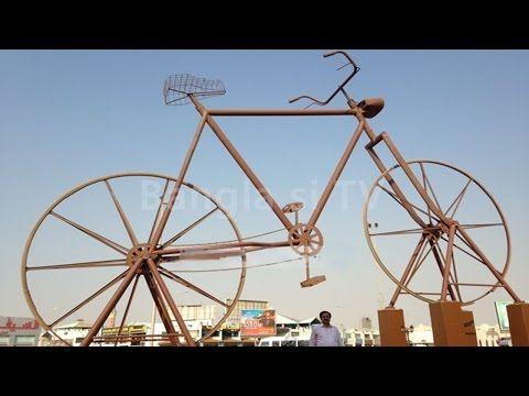 বাবা আদমের' বাইসাইকেল Adam's parents' Bicycles জানা অজানা Bangla News Video