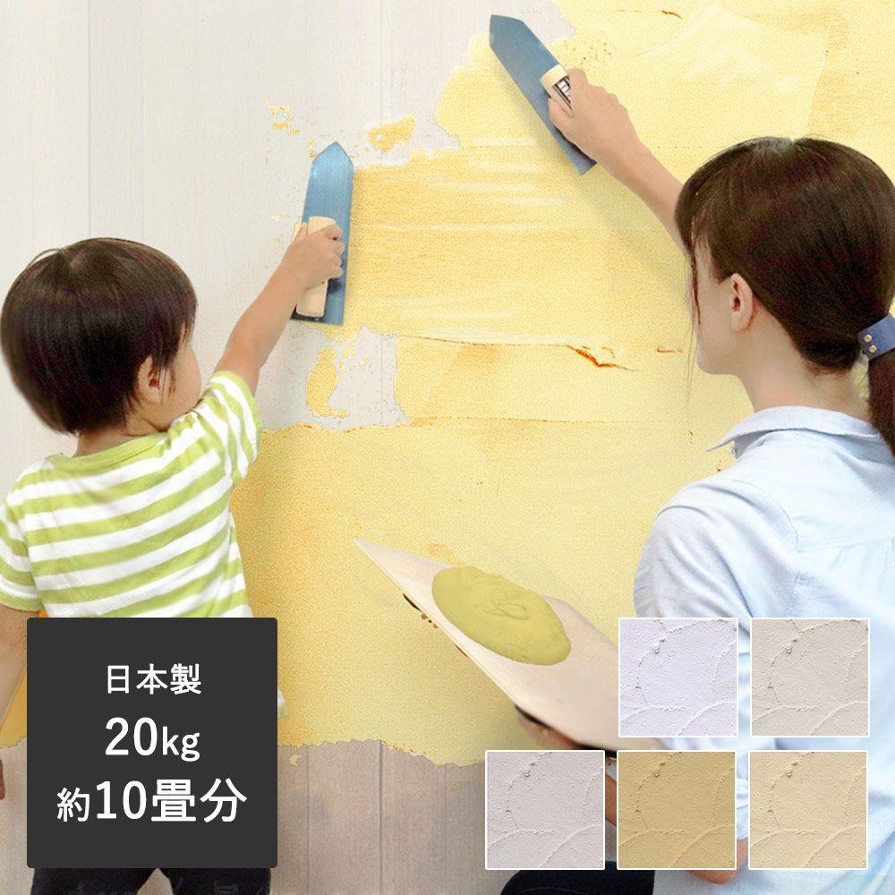 楽天市場 日本製 練り済み 漆喰 20kg 約10畳分 部屋 壁 漆喰塗料