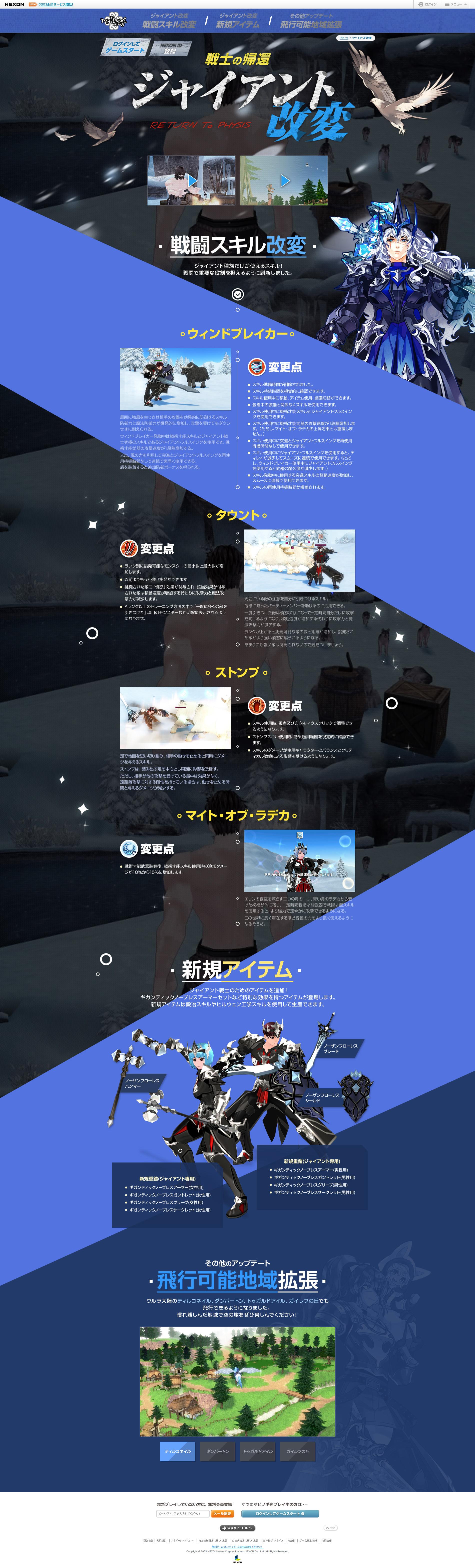 http://mabinogi.nexon.co.jp/campaign/2017-giant-renewal/ | web ...