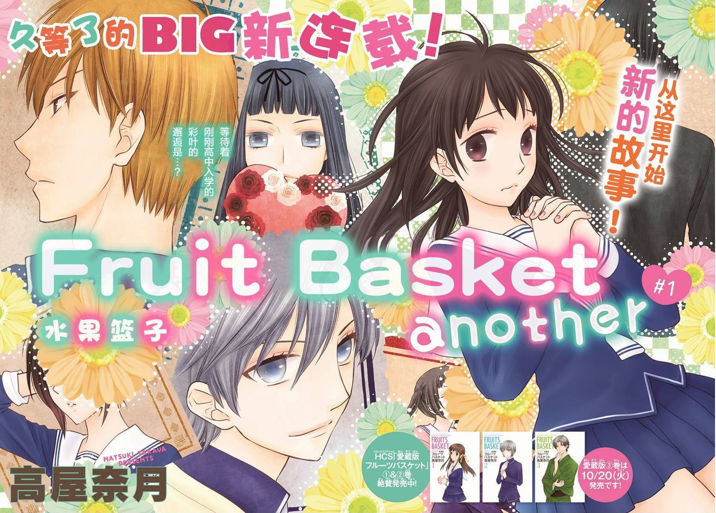 Fruits Basket Another Vol.1 Chapter 1 page 2