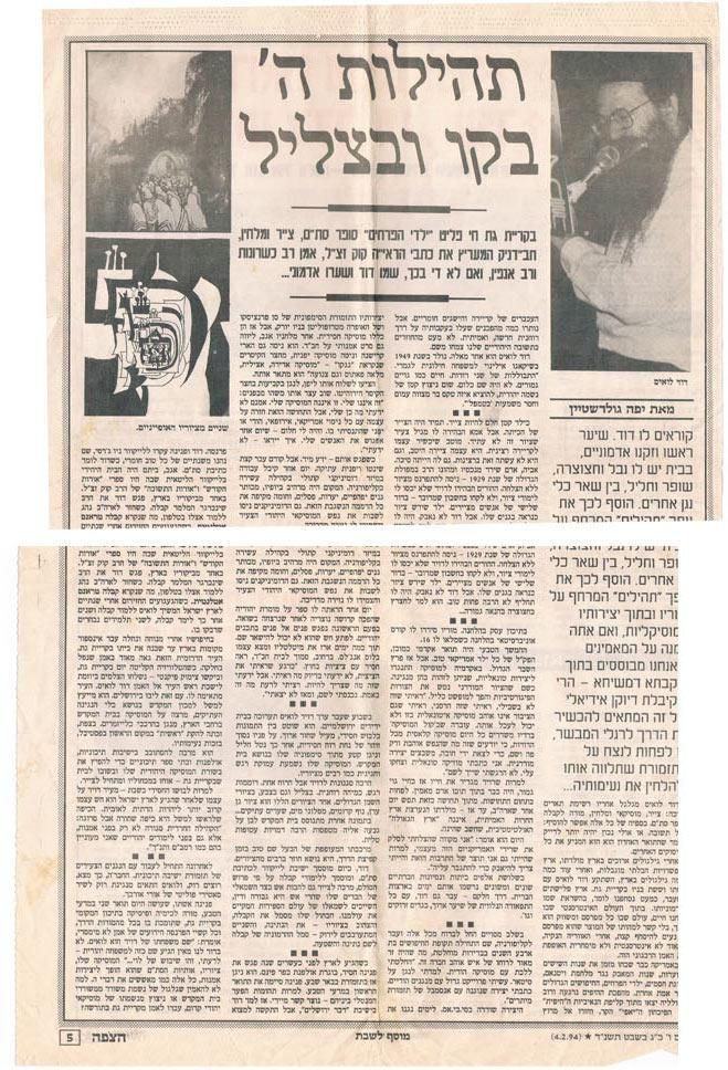 ISRAEL PRESS - Hazofe