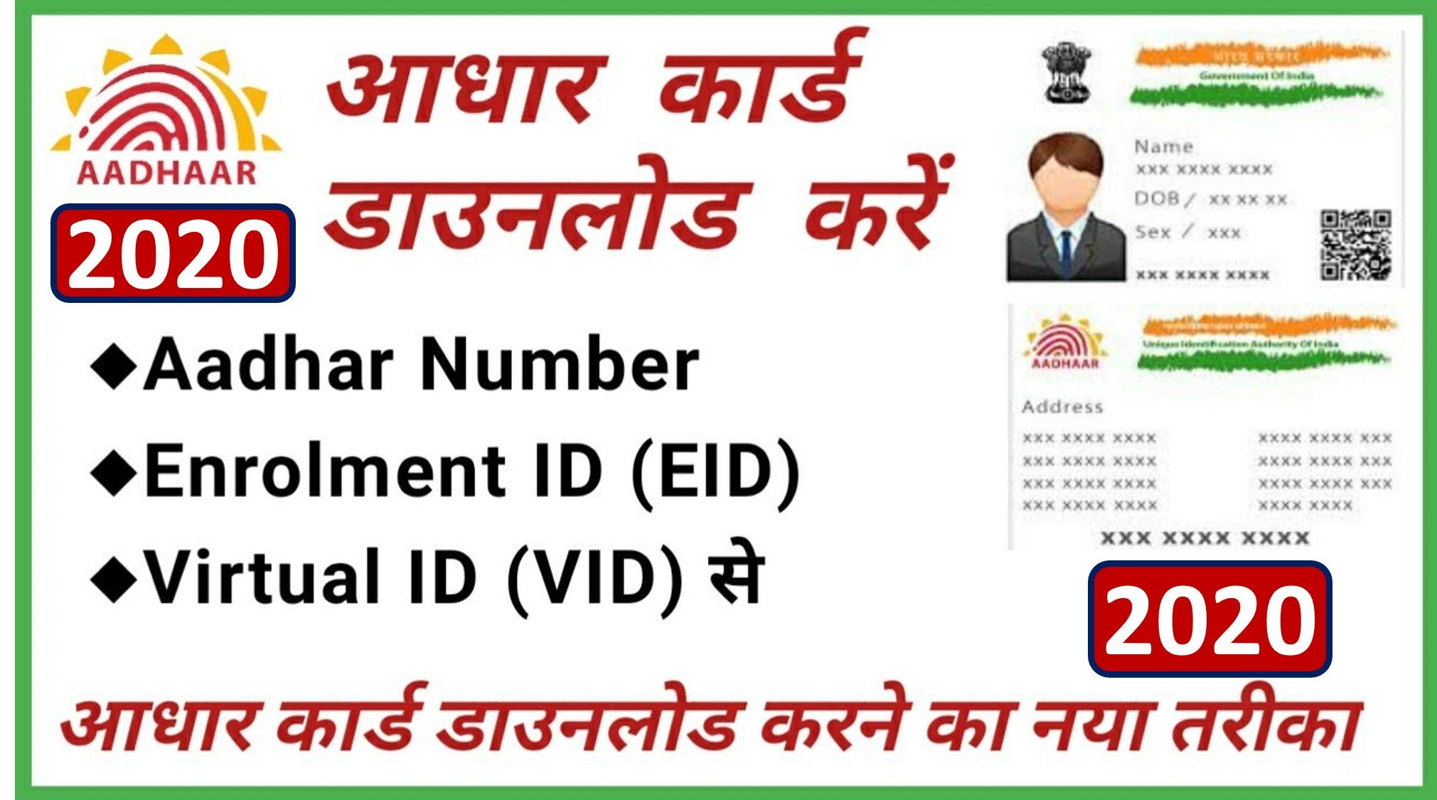 How To Aadhaar Card Download 2020 In 2020 Cards Names Technology