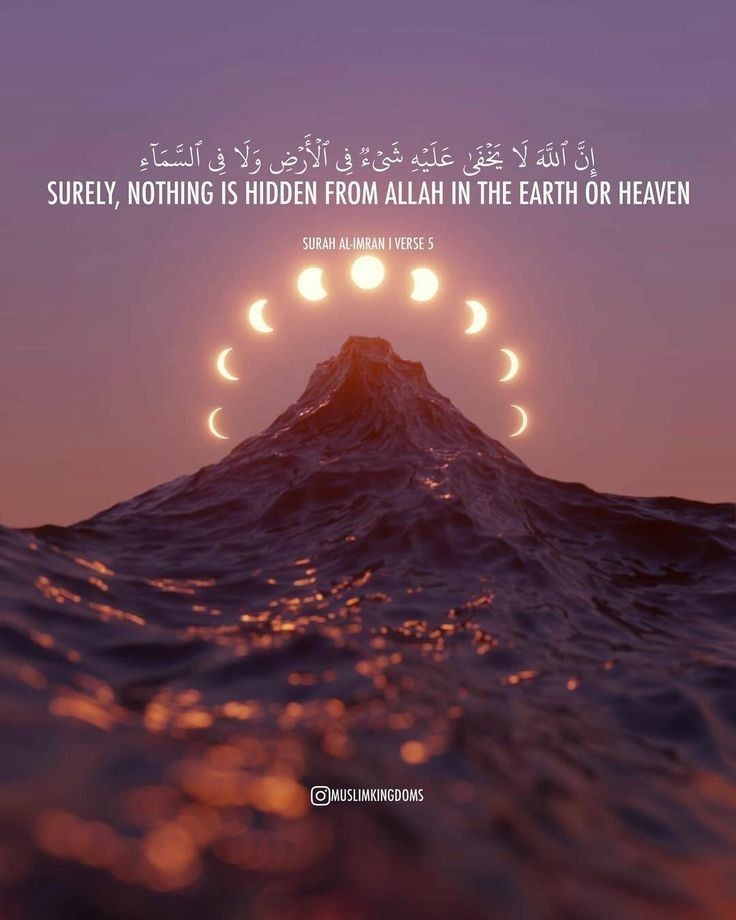 Pin By Ayesha On Islam Quran Quotes Inspirational Islamic Love Quotes Quran Verses