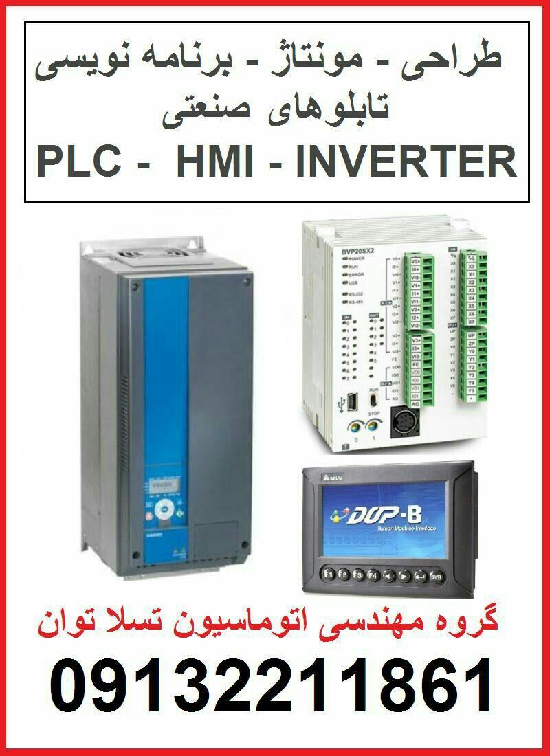 مهندس محمدیان 09132211861 مشاوره طراحی تولید ساخت مونتاژ