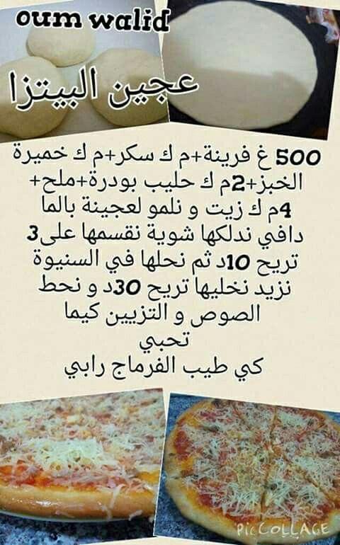 عجينة البيتزا Yummy Food Dessert Cooking Recipes Desserts Tunisian Food