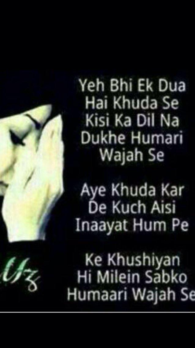Pin By Fatima Saleem On Dua Fatima Urdu Quotes Islamic Quotes