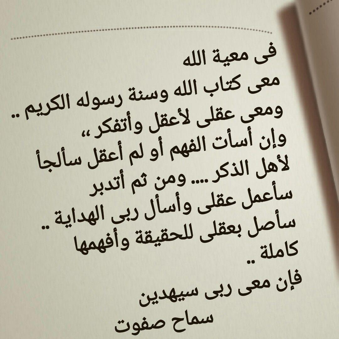 فى معية الله ربي سيهديني معية الله صوفيات سماح صفوت Samah Safwat Sufism Arabic Calligraphy Calligraphy