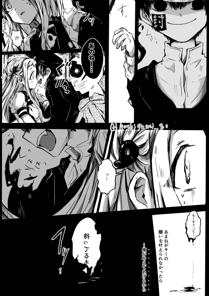 少年 地 巻 最終 縛 くん 花子