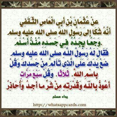 من أحاديث الرسول صلى الله عليه وسلم Arabic Calligraphy My Pictures Image