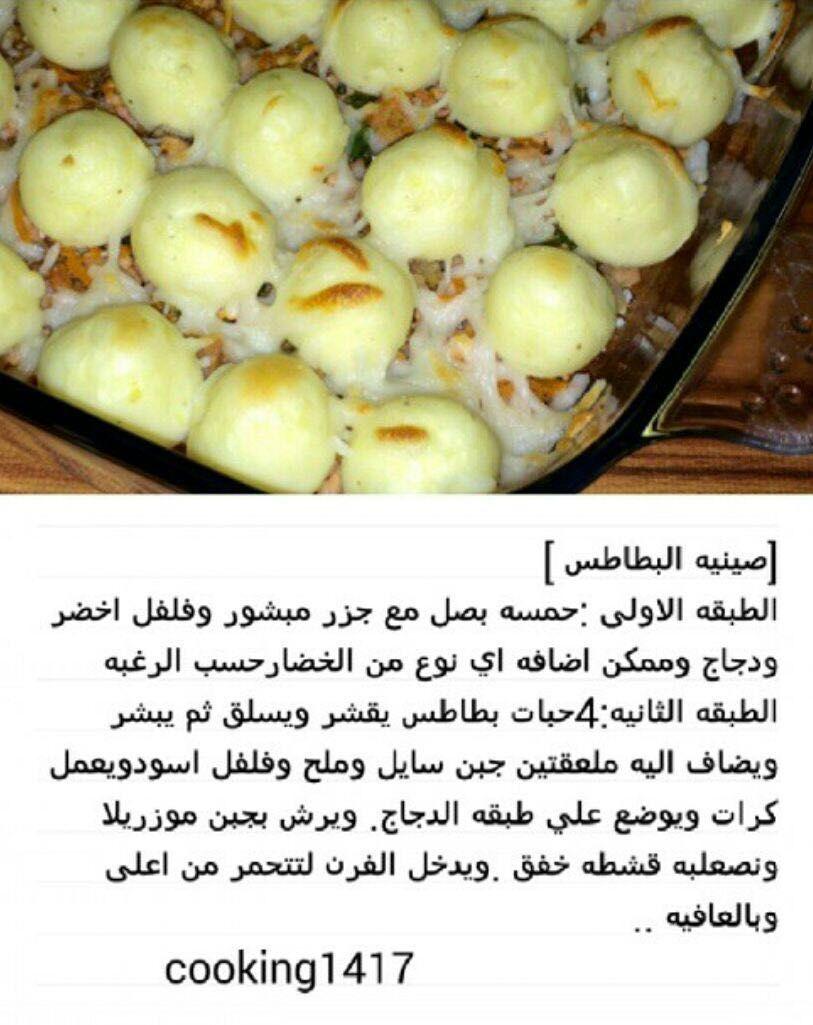 Pin By فاطمه الزهراء علوي On طبخ اعجبني Food Vegetables Potatoes