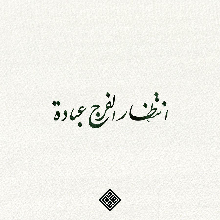 انتظار الفرج عبادة Calligraphy Arabic Calligraphy Arabic