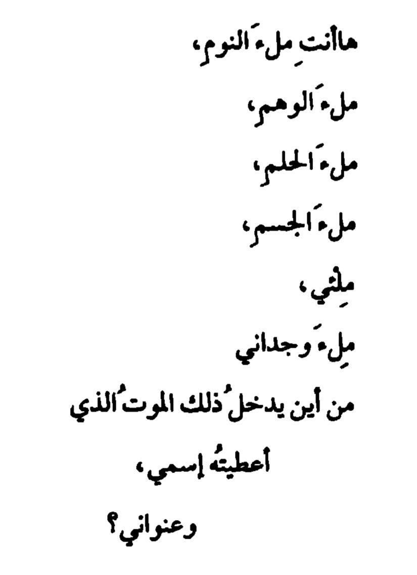 كلمات راقت لي Calligraphy Arabic Calligraphy Math