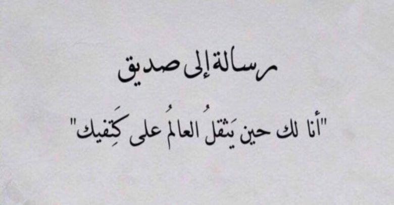 عبارات خواطر جميلة وقوية عن الصداقة والاخوة Arabic Calligraphy Calligraphy Arabic