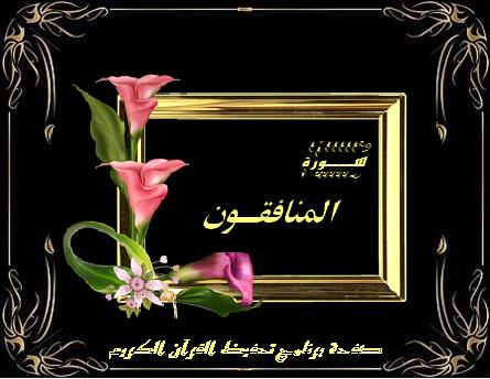 سورة المنافقون ١١ آية مكتوبة Islamic Images Colorful Wallpaper Quran