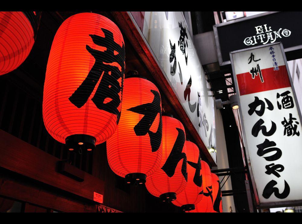 Lamps in Shinjuku