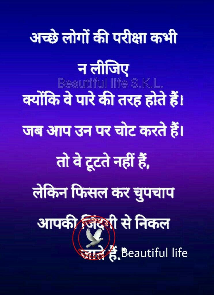 Motivational Beautiful Quotes On Life In Hindi