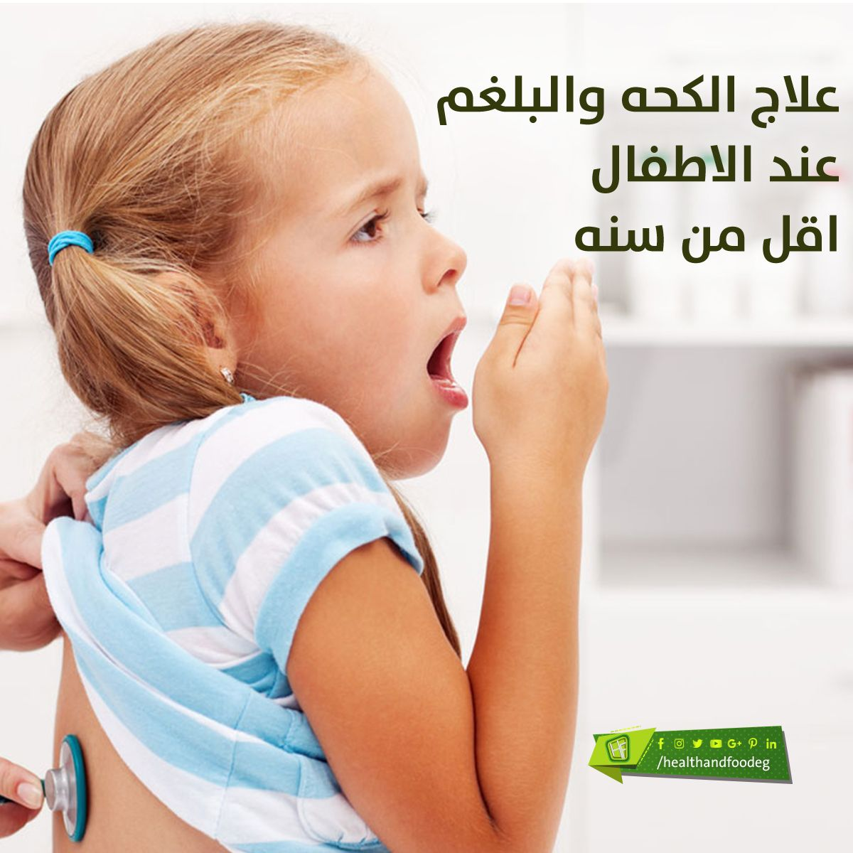 الدكتور احمد ابو النصر Baby Face Face