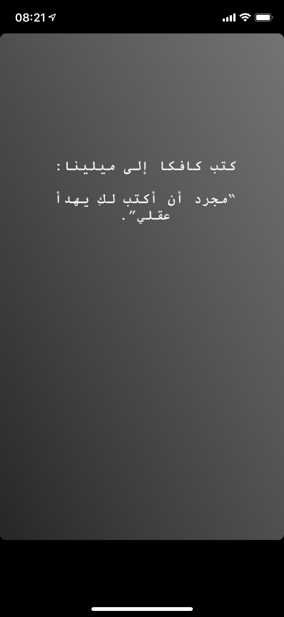 بين الحبيب والمحبوب رسالة كافكا ميلينا Arabic Quotes Words Quotes