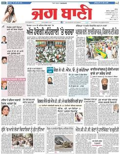 List of Synonyms and Antonyms of the Word: epaper ajit