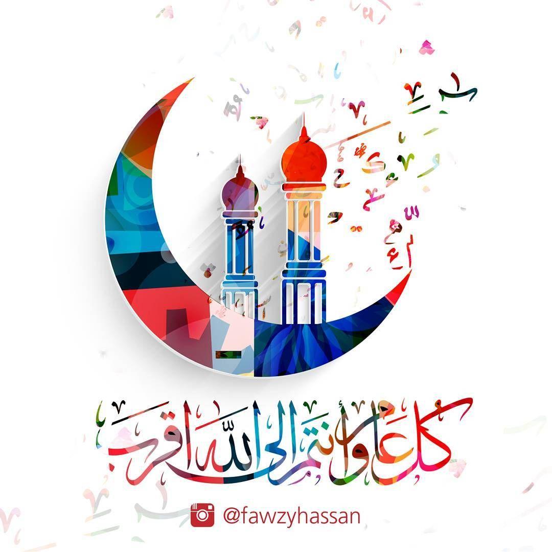 كل عام وانتم الى الله اقرب رمضان كريم رمضانيات رمضان رمضان كريم رمضان يجمعنا رمضان 2016 حروف عربية لوحات فنية Ramadan Activities Ramadan Lantern Ramadan