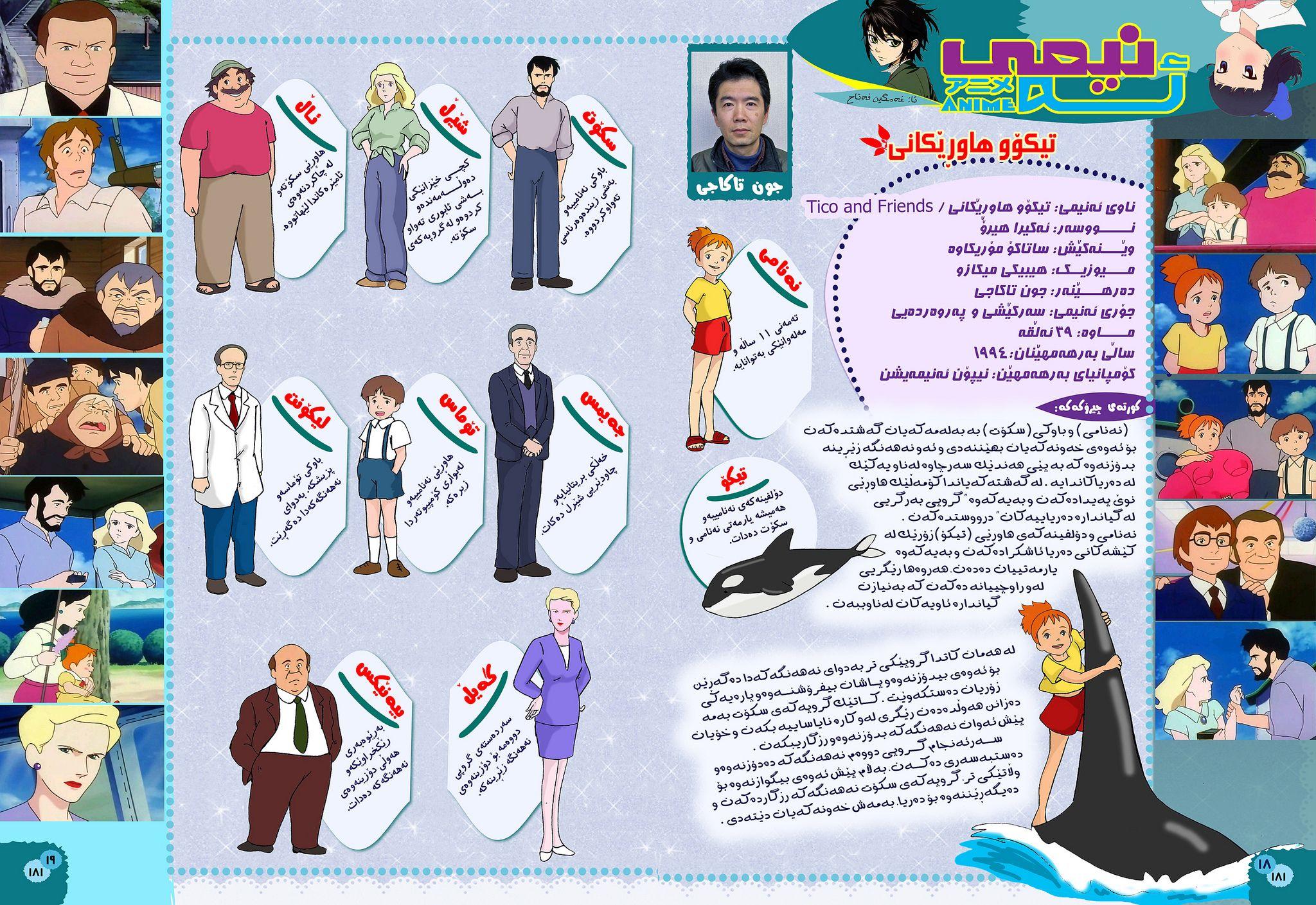 tico and friends- asrar al moheet - ein toller freund - nanatsu no