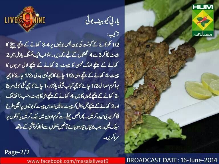 Bbq Beef Both 2 Chef Gulzar Mutton Recipes Momos Recipe Bbq Beef