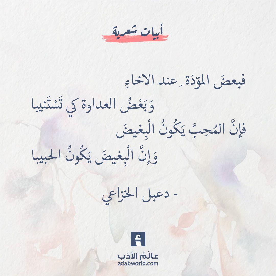 من اجمل ابيات الحكمة لدعبل الخزاعي عالم الأدب Quotes For Book Lovers Words Quotes Poet Quotes