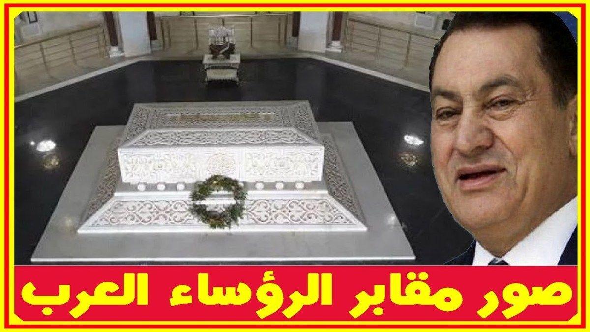 هنا يرقد الملوك والرؤساء العرب حسنى مبارك والسبسى وقابوس وغيرهم ومنهم أشبه بالقصر أخبار النجوم تعرف على التفاصيل بال Decorative Boxes Decorative Tray Decor
