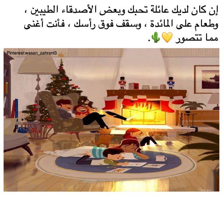 وقل دائما الحمدالله Arabic Quotes My Images Funny Quotes
