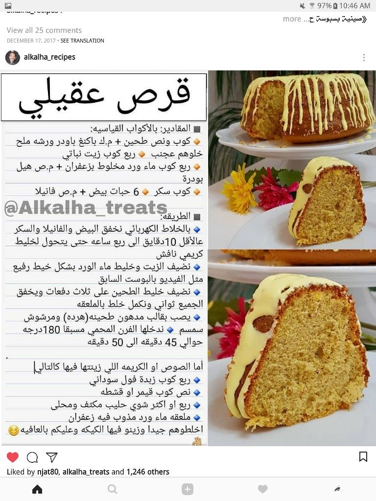 Pin By Only Me On Arabic Food Arabic Food Food Recipes