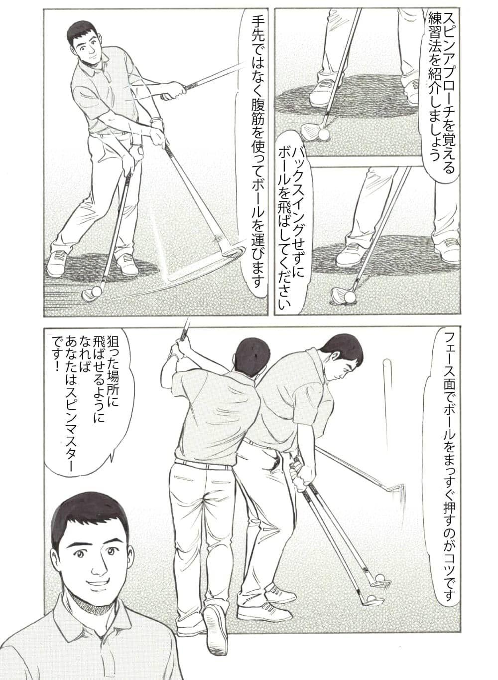 プロのようなスピンアプローチはこうやって打つ スコアアップにつながるゴルフ理論 Honda Golf ゴルフ 理論 イボミ