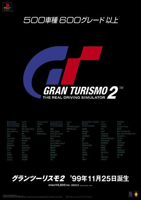 グランツーリスモ2 製品情報 グランツーリスモ ドットコム グランツーリスモ 大作