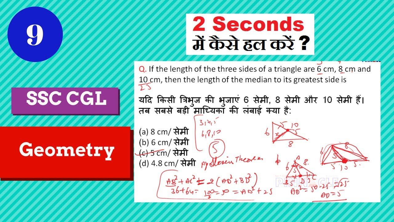 trick of the day part 9 Hindi I Geometry I advance math I