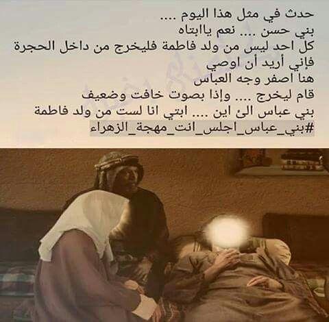 السلام على مهجة الزهراء Imam Ali Quotes Ali Quotes Some Quotes