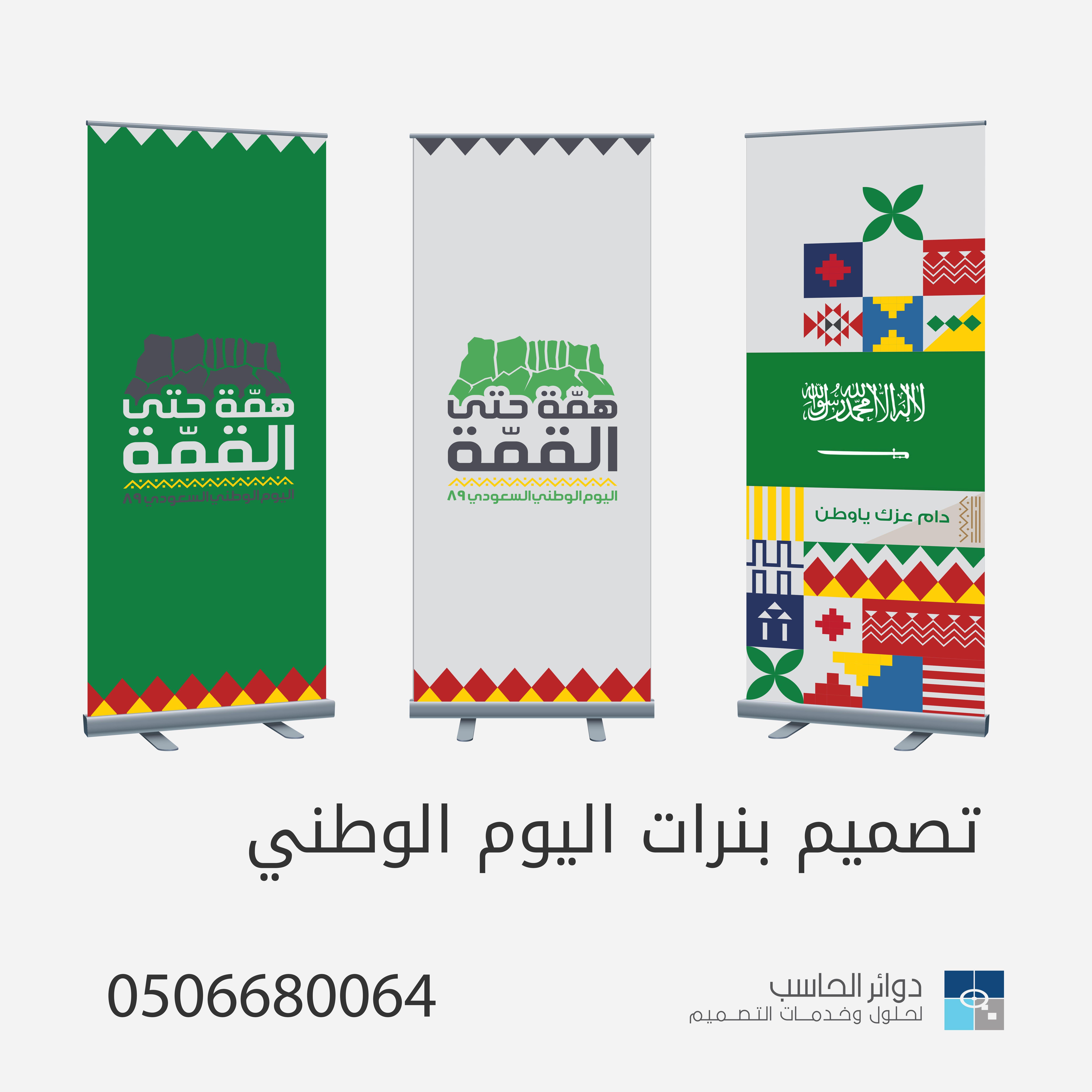 تصميم بنرات اليوم الوطني Graphic Design Website Website Graphics Gaming Logos