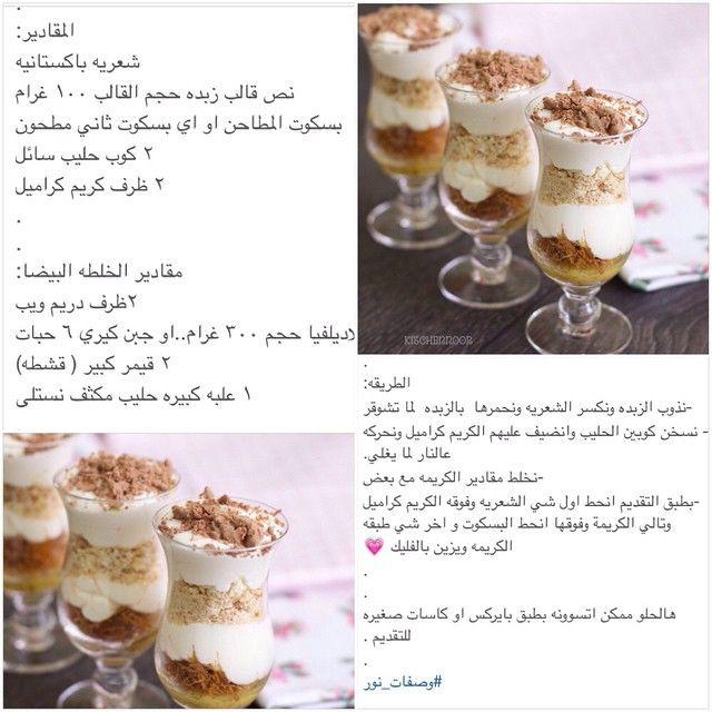 Mrs Al Khater On Instagram حلى الكاسات بالشعيريه Recipes Food Desserts