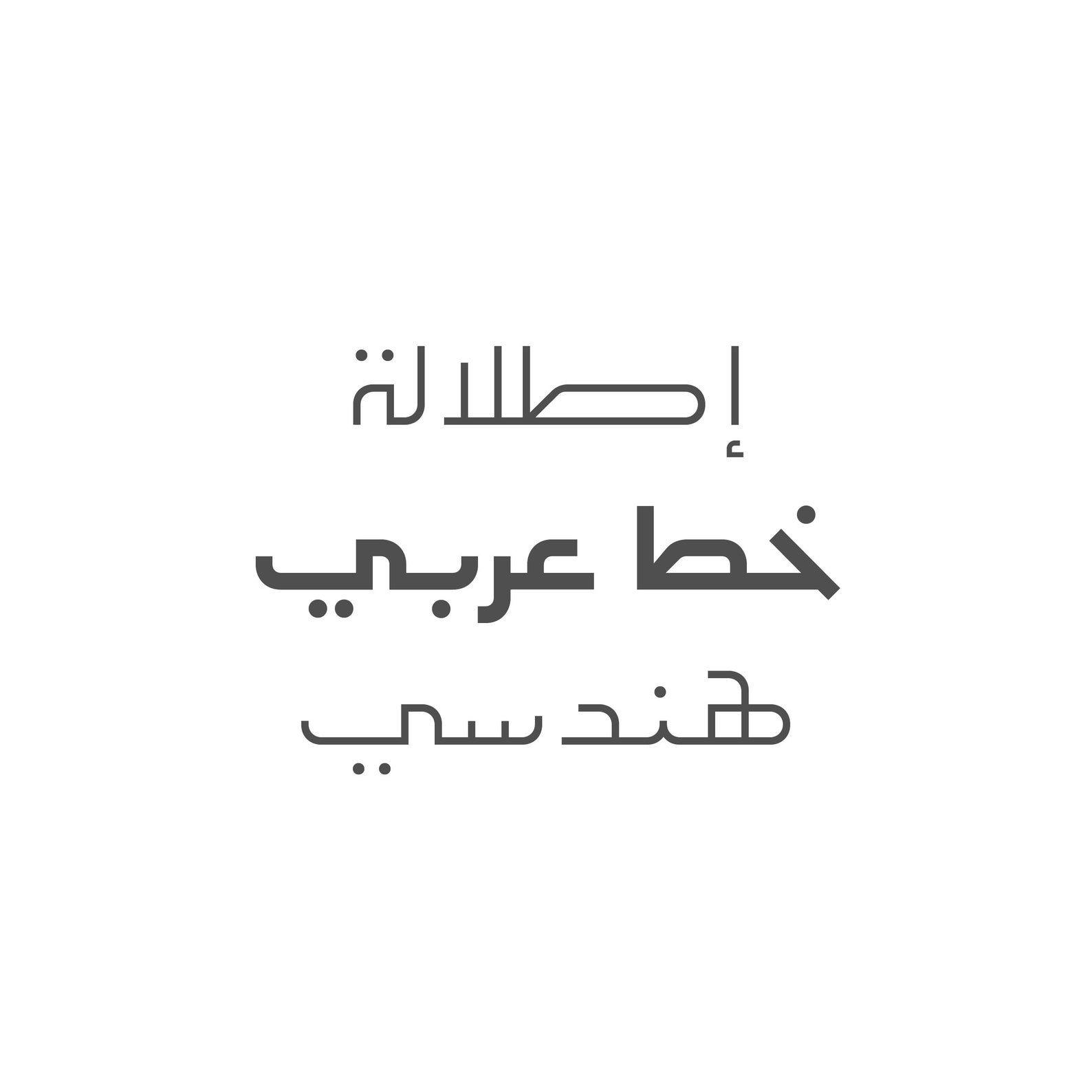 Etlalah Arabic Font Arabic Calligraphy Font Islamic Etsy In 2020 Arabic Calligraphy Fonts Arabic Font Arabic Script