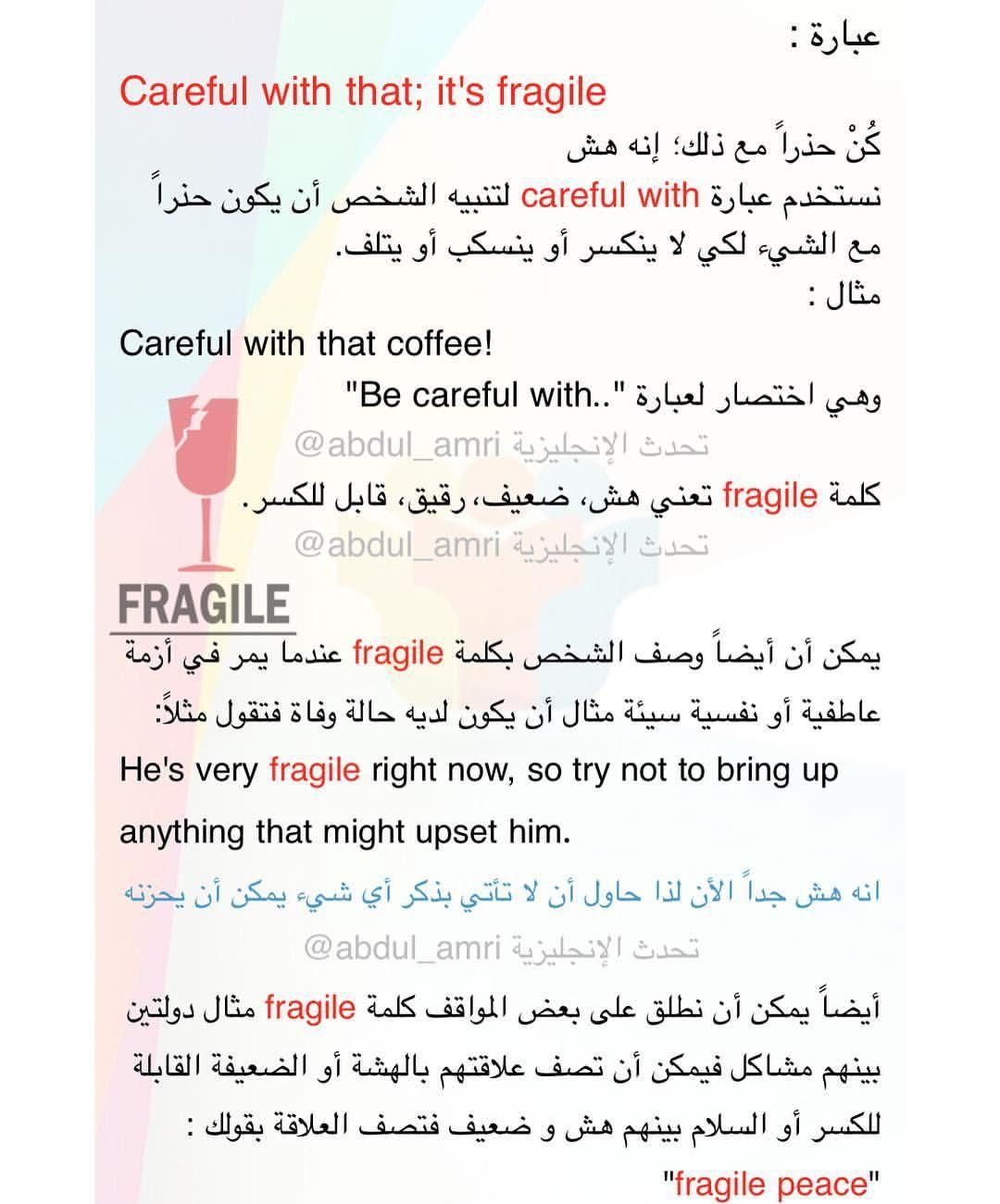 Pin By Sama Alhadad On تعلم الانجليزي English Prepositions Arabic Lessons English Language