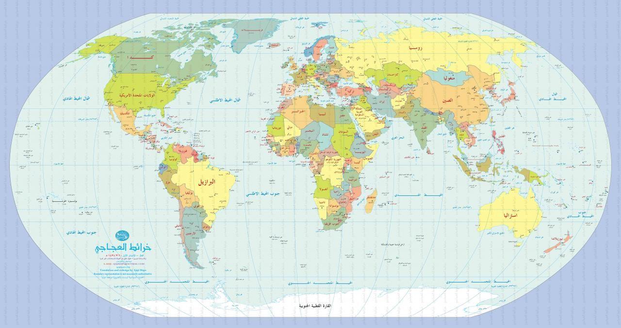خريطة العالم بالعربية غريبة World Atlas Map Detailed World Map World Map Wallpaper
