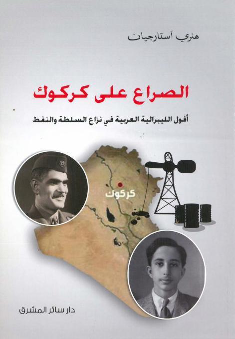 الصراع على كركوك Free Download Borrow And Streaming Internet Archive Internet Archive Free Download Arabic Books