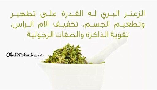 فوائد الزعتر البري Healthy Eating Diets Herbs Healthy Life
