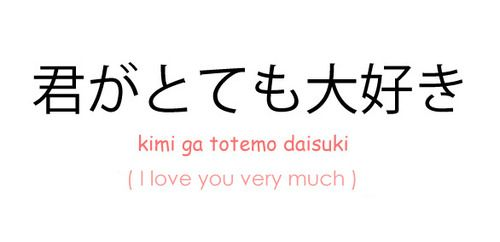 Japanese Quote Love Word Kawaii Quotes Japanese Phrases