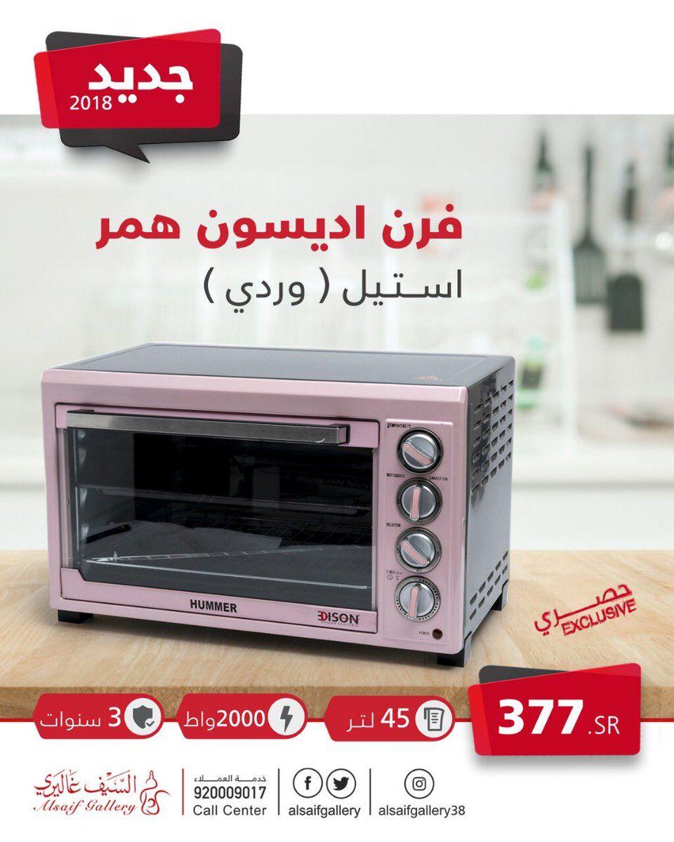 عروض السيف غاليري علي فرن أديسون همر الوردي بسعر 377 ريال عروض اليوم Toaster Oven Hummer Kitchen Appliances